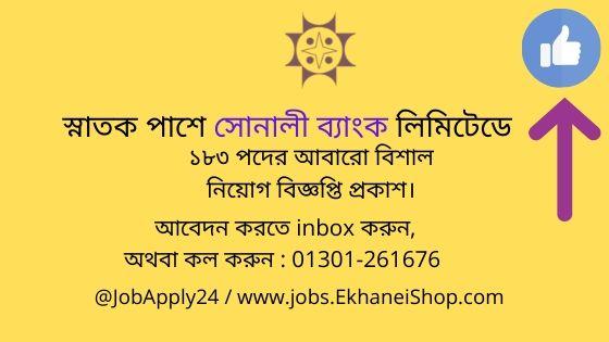 new Sonali Bank Job Circular 2020