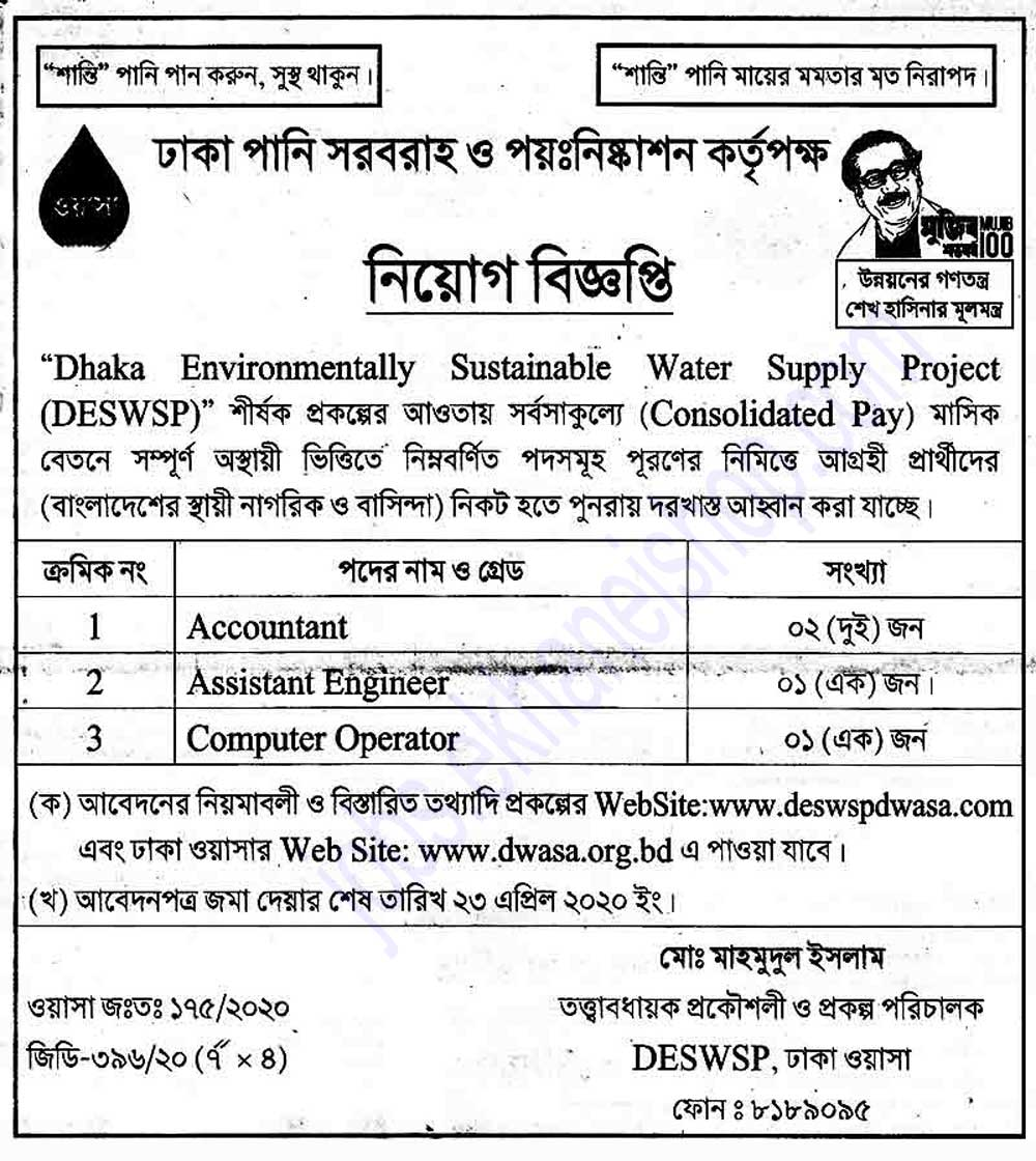 Dhaka Water Supply and Sewerage Authority has issued a recruitment notice