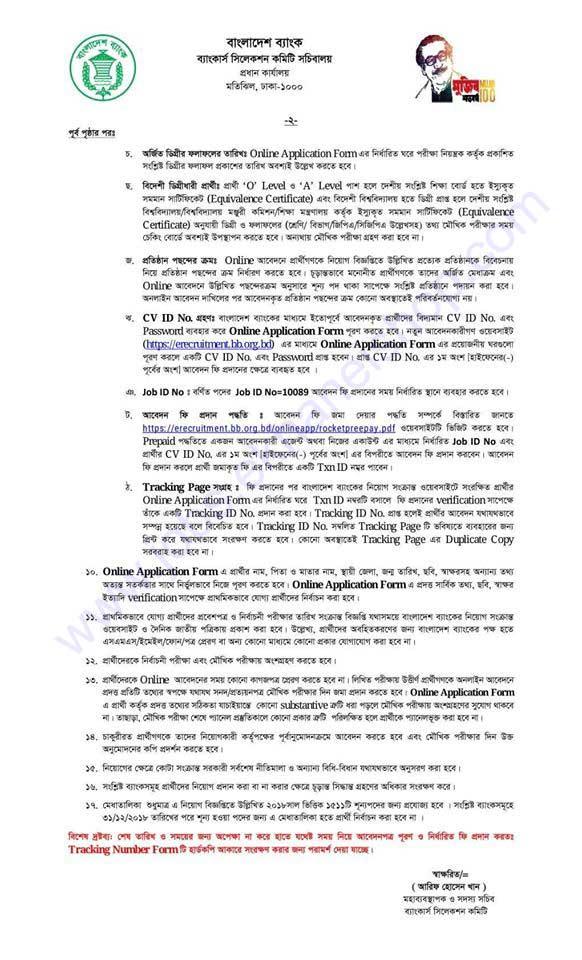 Sonali-Bank-Job-Circular-2020