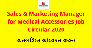 Sales & Marketing Manager for Medical Accessories Job Circular 2020
