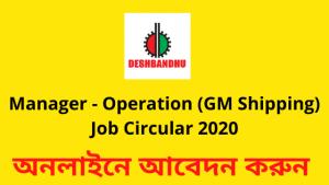 Manager – Operation (GM Shipping) Job Circular 2020