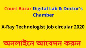 X-Ray Technologist Job circular 2020